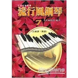 流行風鋼琴7:五線譜+簡譜