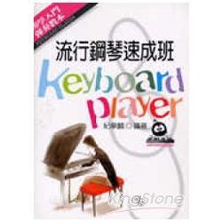 流行鋼琴速成班:初學入門彈奏教本(Keyboard player)