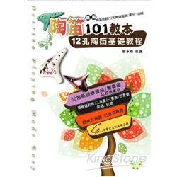 陶笛101教本(12孔陶笛教程)