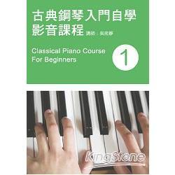 古典鋼琴入門自學影音課程一