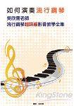 如何演奏流行鋼琴:吳欣儒老師流行鋼琴超詳細影音教學全集(5書+5DVD)