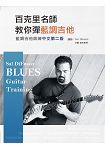 百克里名師教你彈藍調吉他(附DVD)(藍調吉他訓練中文第二版)