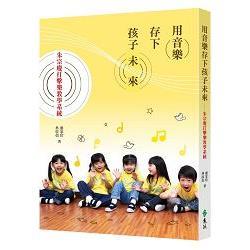 用音樂存下孩子未來 : 朱宗慶打擊樂教學系統 /