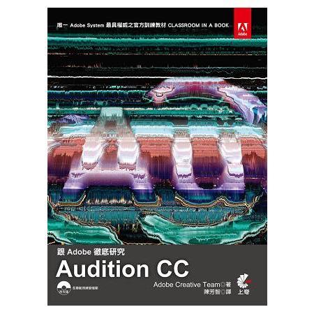 跟Adobe徹底研究Audition CC