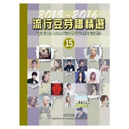 流行豆芽譜精選15(2015-2016)