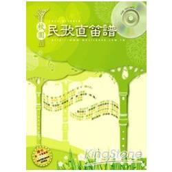 校園民歌直笛譜(附CD)