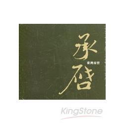 承啟:臺灣音樂南管專輯(附CD)