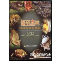蝠至星林:南投林區管理處轄區蝙蝠群像 (DVD)