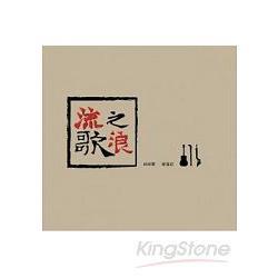 流浪之歌:林班歌,部落誌