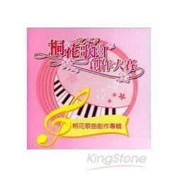 2014客家桐花祭桐花歌曲創作大賽桐花歌曲創作專輯 (CD)