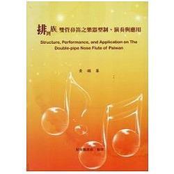 排灣族雙管鼻笛之樂器型制、演奏與應用