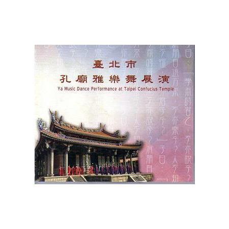 臺北市孔廟雅樂舞展演 (光碟)