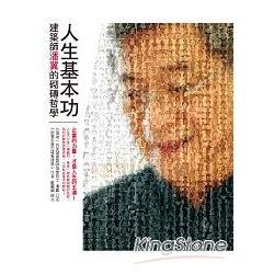 人生基本功 :  建築師潘冀的砌磚哲學 /