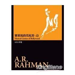 寶萊塢的莫札特:A.R.拉曼