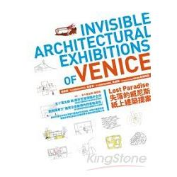 Lost Paradise失落的威尼斯紙上建築提案Invisible Architectural Exhibitions of Venice