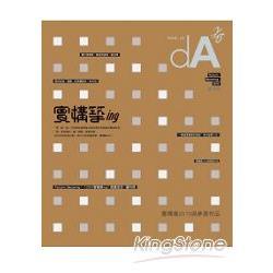 dA10:實構築