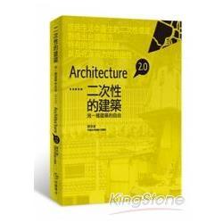 二次性的建築 : 另一種建築的自由 = Architecture 2.0 /