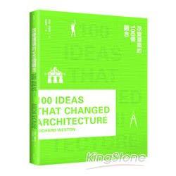 改變建築的100個觀念 /