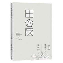 王大閎 : 永恆的建築詩人 = A guide to Wang Da Hong