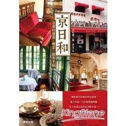 京日和 : 京都的建築、喫茶、散步手帖 /