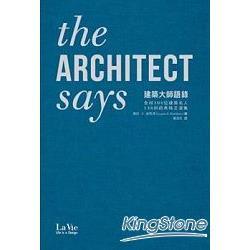 建築大師語錄:全球104位設計名人,148則經典格言選集
