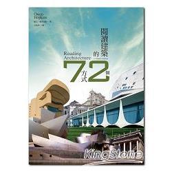 閱讀建築的72個方式 /