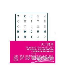 淡江建築 : TKU architecture. document 2012-2013