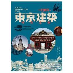 一日百年,東京建築時空之旅 = Tokyo architecture book /