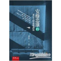 安藤忠雄的東京大學建築講座