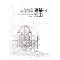 建築的理由:成長於變遷中的文化理解