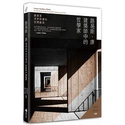 路易斯.康建築師中的哲學家:architecture is the thoughtful making of space