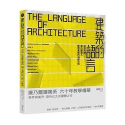 建築的語言:從想到做- 每位建築人都想掌握的26個法則