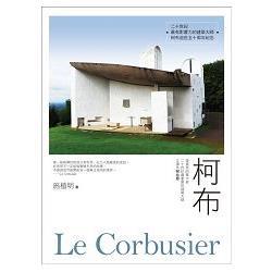 柯布 = Le Corbusier /