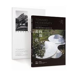 走向現代:高而潘建築的社會性思考:Erh-pan Kao
