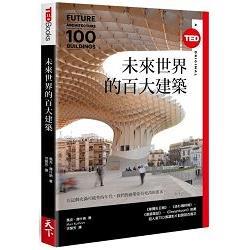 未來世界的百大建築 /