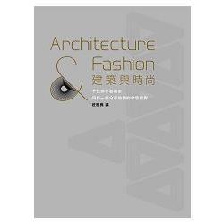 建築與時尚