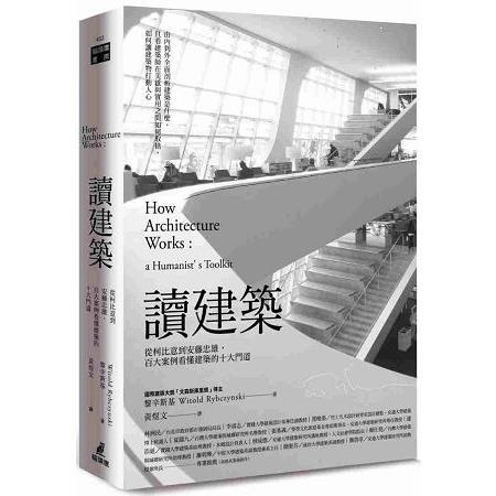 讀建築 :從柯比意到安藤忠雄- 百大案例看懂建築的十大門道(另開視窗)