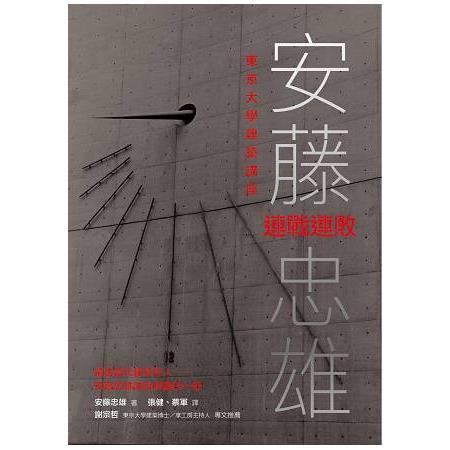 安藤忠雄的東京大學建築講座:連戰連敗