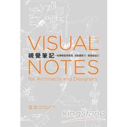 視覺筆記:一枝筆輕鬆學素描.提高觀察力.激發創造力