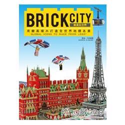 BRICK CITY:樂高玩世界,用樂高積木打造全世界地標名景