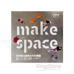 Make Space : 如何建立創意合作的舞臺 /