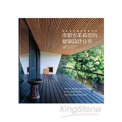 彥根安茱莉亞的建築設計分享 = How to design beautiful houses for a comfortable and sustainable lifestyle /