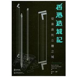 香港造城記 : 從垂直到立體之城 /