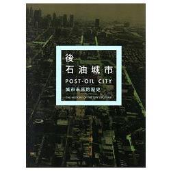 後石油城市 : 城市未來的歷史 /