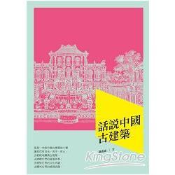 話說中國古建築