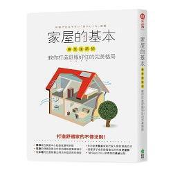 家屋的基本:專業建築師教你打造舒服好住的完美格局