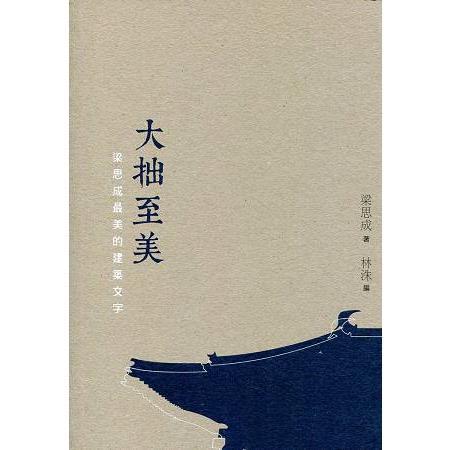 大拙至美:梁思成最美的建築文字(第二版)
