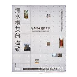 清水模灰的極致 : 毛森江の建築工作 /