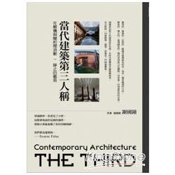當代建築第三人稱 = Contemporary architecture the third /