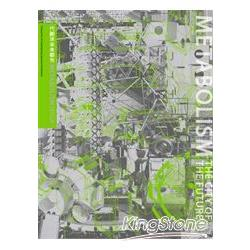 代謝派未來都市 = Metabolism, the city of the future /